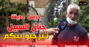 حراس حديقة جنان السبيل في نهار رمضان تيرحبو بيكم باش تستمعو بلوحات طبيعية غزالة