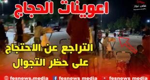 اعوينات الحجاج … الساكنة تتدخل لإقناع يافعين بالتراجع عن الاحتجاج على حظر التجوال