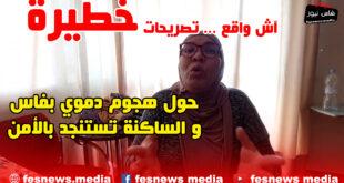 آش واقع ... تصريحات خطيرة حول هجوم دموي بفاس و الساكنة تستنجد بالأمن
